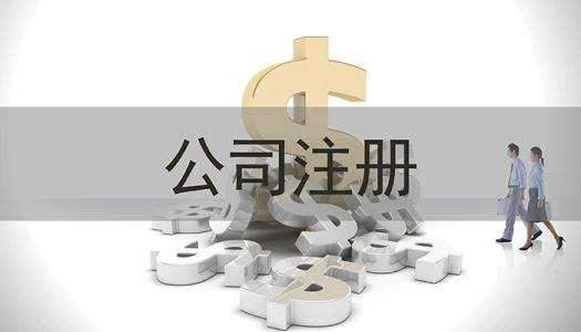 南通公司注册公司核名五个疑点!